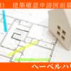 2020年2月16日 詳細設計打ち合わせ③~建築確認申請図面最終確認