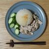 炊飯器で作る、楽々 海南鶏飯