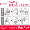 デニーズでPayPay払いすると、20%〜25%キャッシュバックされる。