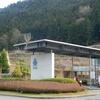 道の駅・津和野温泉なごみの里:津和野町