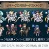 闘技場ボーナスキャラ考察(王冠シーズン43〜44)