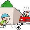 運転中の歩行者や自動車の飛び出しについて