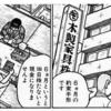 金融業界のこぼれ話~手形編
