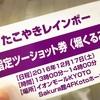 たこ虹「まいど!おおきに!」予約イベント 12.17