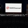 PSVRが「360Channel」に対応!VR動画が見放題!VRダチョウ倶楽部もあるぞ!
