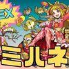 【モンスト】新EXミハネは強い?意外とレアな運枠!?~性能評価~