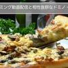 ストリーミング動画配信と相性抜群なドミノ・ピザ