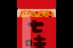「七味唐辛子」は何て読む!?実は「しちみとうがらし」では無かった!?