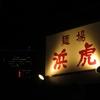 《グルメ記》【ラーメン】横浜駅近く「麺場 浜虎」の塩ラーメン