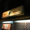 墨田区に「おばんざい」というお店があるが、 おばんざいとは京都弁でお惣菜という意味であって いるのだろうか? 墨田弁ではまた、別の意味があるのだろうか?