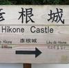 彦根城 行ってみた。