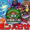 【モンスト】モンパ6thで獣神化!?~1月24日モンストニュースまとめ~