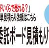 東京江戸川店情報、エルモア最新情報