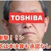 <衝撃!!>東芝は本決算も承認なし? (<Shock !!> Toshiba does not approve this settlement of accounts?)