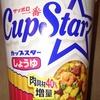 サッポロ一番 カップスター[しょうゆ](サンヨー食品)