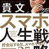 【本レビュー2】スマホ人生戦略 35の行動スキル 著:堀江貴文