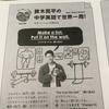 NHK大河ドラマ『西郷どん』の鈴木亮平さんは英語ペラペラ!モチベーションを高めるには?