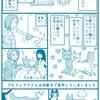 泉福朗さんがツイートした漫画に泣いた!調べたら泉福朗さんは凄い人だった!