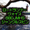 【ノリーズ】伊藤匠プロ監修のパワーフィネスロッド「ロードランナーヴォイス 680JMHS ジャングルスピン」通販サイト入荷!