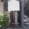 東山区散策② 粟田口、粟田神社、鍛冶神社、合槌稲荷大明神
