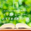 Kindle Unlimitedで読める!イラストレーターにおすすめの本10+1選