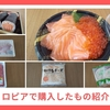 【ロピア購入品】お寿司やお肉、安くて質が良い!オススメやお得なものを紹介します
