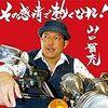 ぐっさん(山口智充)アルバムは5月17日発売!