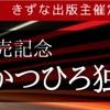 第11回きずな出版定期講演会(岡崎かつひろ独演会)に行って来た!