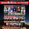 大迫力のダンスステージを体感【NARAKOI DANCE FESTA2018 in なら100年会館】(奈良市)