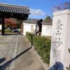 西陣の隠れ紅葉の名所! 妙顕寺