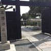 庭師とめぐる、庭めぐり~京都駅すぐの日本庭園・渉成園~