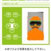 証明写真が200円!スマホで撮ってコンビニでプリントする「ピクチャン」がオススメ!
