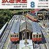 『月刊 鉄道模型趣味(TMS) 2018 8 No.919』 機芸出版社