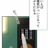 【comico】電子ロックな韓国のドア