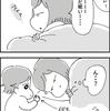 【マンガ】1才娘に殴られて起きる朝と目覚めの一口