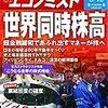 週刊エコノミスト 2013年03月12日号 世界同時株高/追い詰められる格付け会社