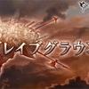 【グラブル】謎の新イベント開催の巻
