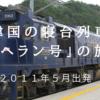 韓国の寝台列車「へラン号」の旅