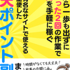【KINDLE電子書籍無料プレゼント!】楽天ポイント副業の本が出ました!