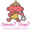 【週末英語#176】英語で鬼は Demon? Orge?