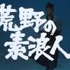 荒野の素浪人・変わる峠九十郎