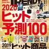 2020年ヒット商品予想!令和元年・二年のトレンド!!