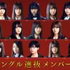 欅坂46が初の選抜制導入!ファンを震撼させた9th選抜発表まとめ