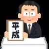 【雑学】漢字4文字の元号があったって知ってた!?