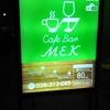 大人の集い場:Cafe Bar Mek