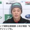 1月23日(水)スキージャンプの小林陵侑選手