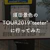 """須田景凪の『TOUR 2019 """"teeter""""』感想を書くよ"""