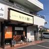 麺食堂88さん訪問(本年50件目)