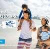 【期間延長】日本・韓国・グアムで最大25%オフ+5000円分の食事券付きヒルトンセール開催中