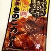 大分県のシイタケの味と香りが素敵な「豊後きのこカレー」は美味い。